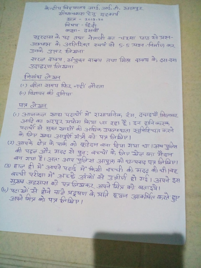 application for leave in hindi